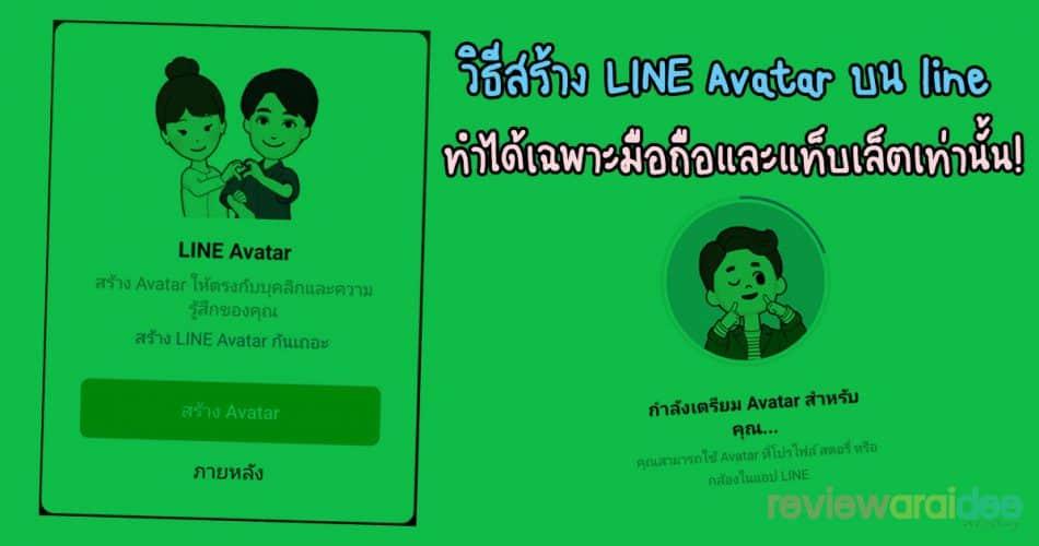 วิธีสร้าง LINE Avatar บน line ทำได้เฉพาะมือถือและแท็บเล็ตเท่านั้น!