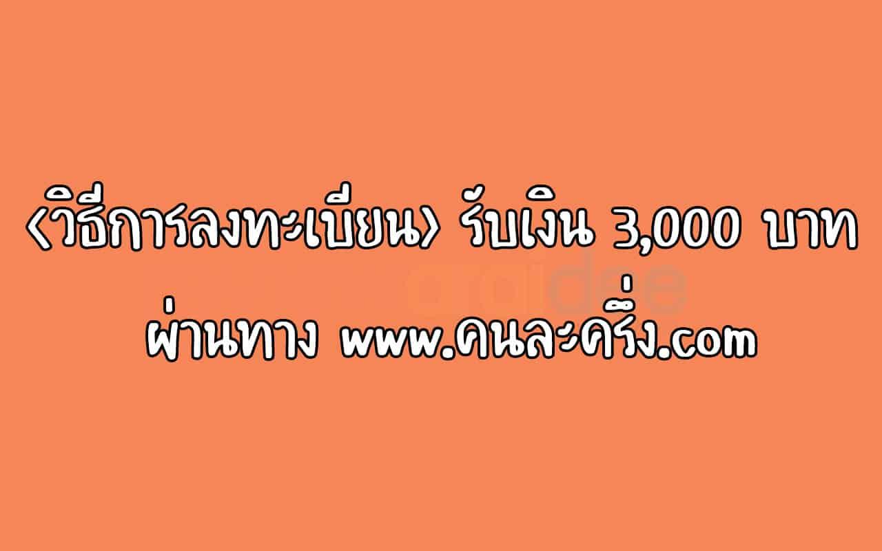 [วิธีการลงทะเบียน] รับเงิน 3,000 บาท ผ่านทาง www.คนละครึ่ง.com