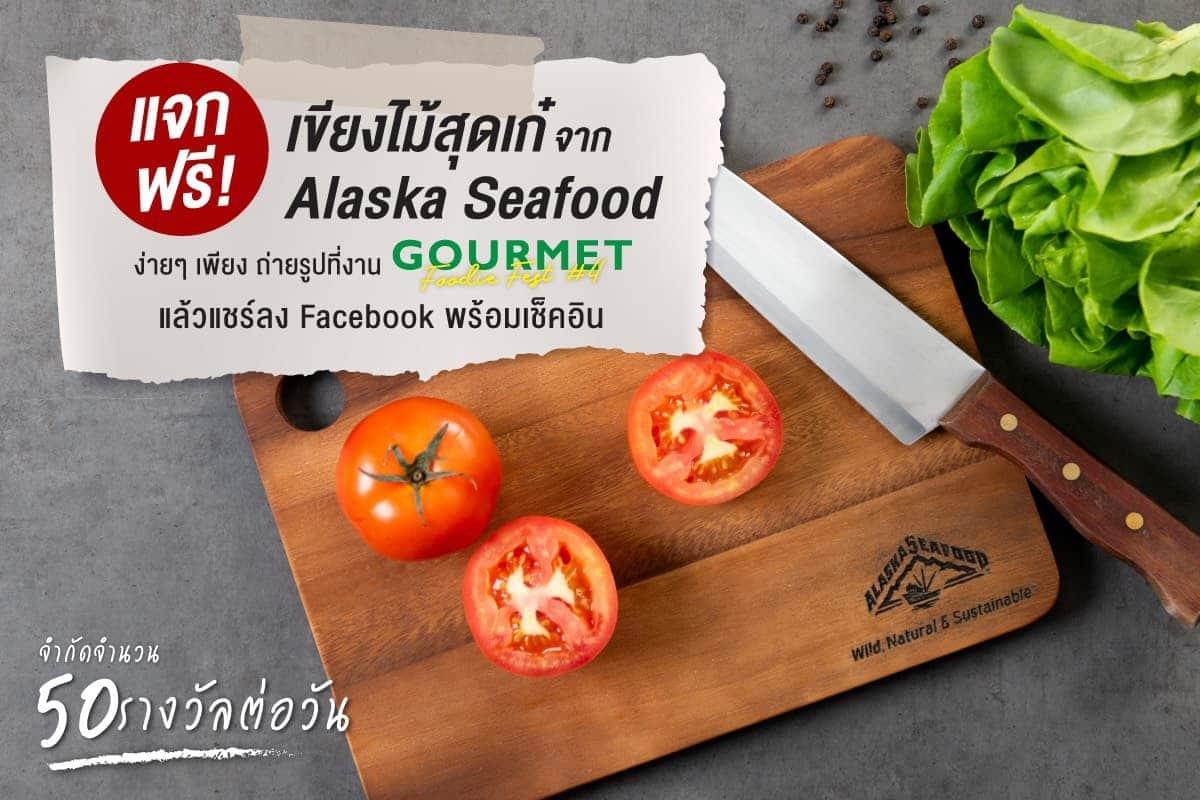 "Gourmet Foodie Fest ครั้งที่ 4"" รวม 60 ร้านอร่อยเด็ด จัดเต็มเมนูซีฟู้ดชั้นเลิศจาก ""อลาสก้า (Alaska)"
