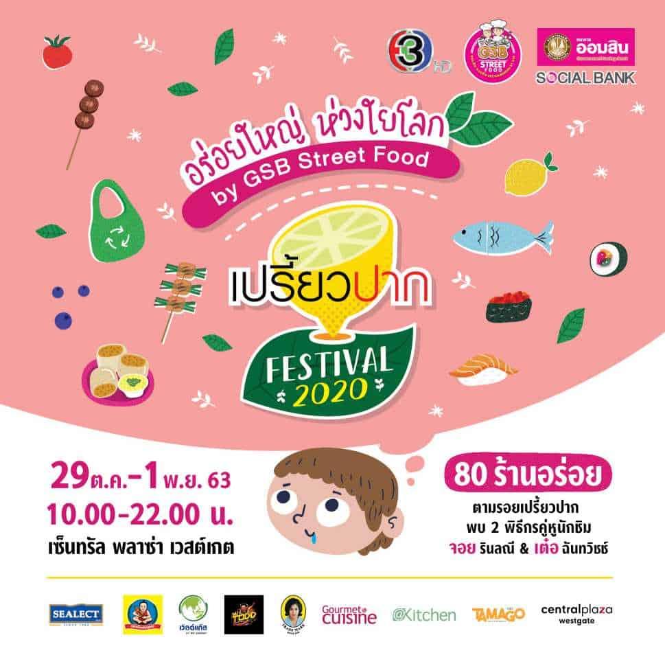 เปรี้ยวปาก Festival 2020 จัดวันที่ 29 ตุลาคม – 1 พฤศจิกายน 2563 เวลา 10.00 – 22.00 น. ณ ลานโปรโมชั่น ศูนย์การค้าเซ็นทรัลพลาซา เวสต์เกต