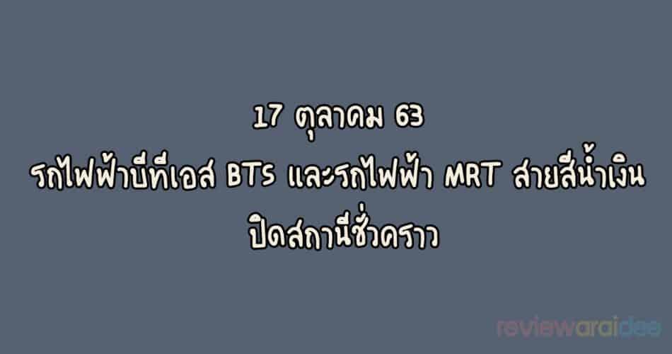 17 ตุลาคม 63 รถไฟฟ้าบีทีเอส BTS และรถไฟฟ้า MRT สายสีน้ำเงิน ปิดสถานีชั่วคราว