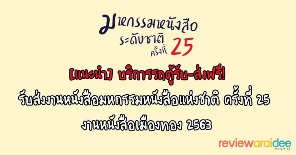 [แนะนำ] จุดบริการรถฟรี รับส่งงานหนังสือมหกรรมหนังสือแห่งชาติ ครั้งที่ 25 งานหนังสือเมืองทอง 2563