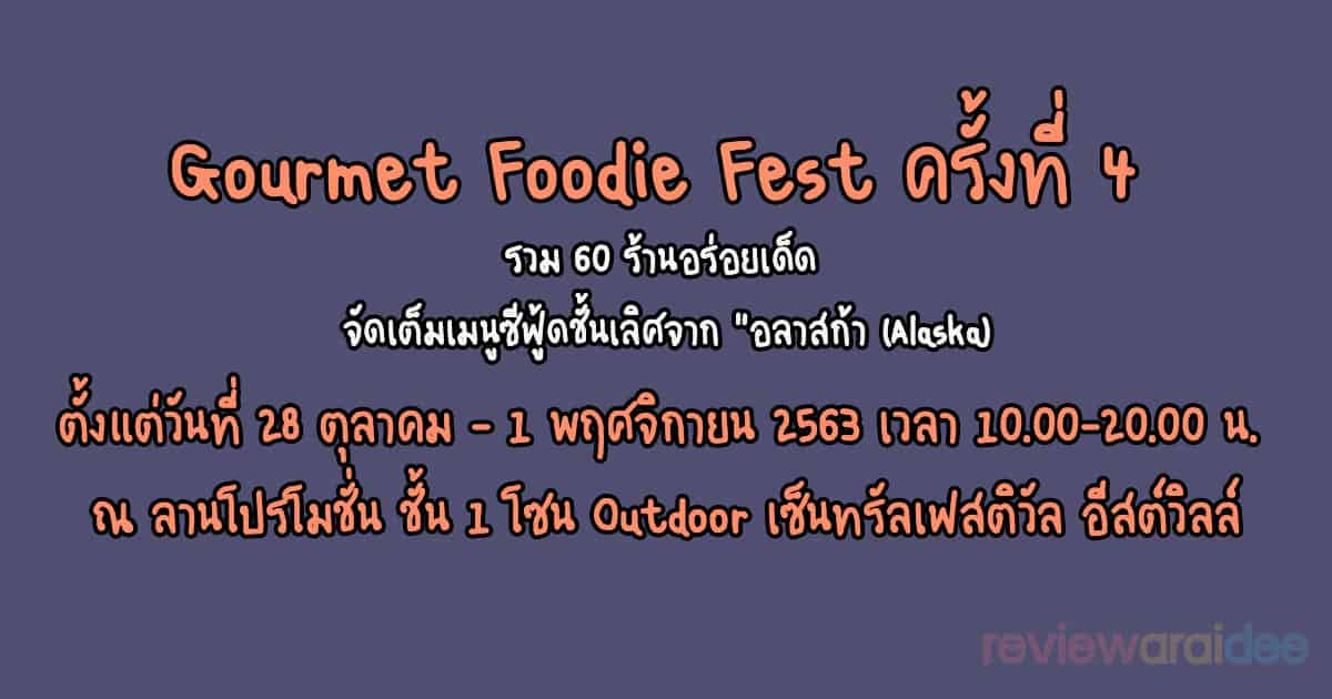 "Gourmet Foodie Fest ครั้งที่ 4″ รวม 60 ร้านอร่อยเด็ด จัดเต็มเมนูซีฟู้ดชั้นเลิศจาก ""อลาสก้า (Alaska)"