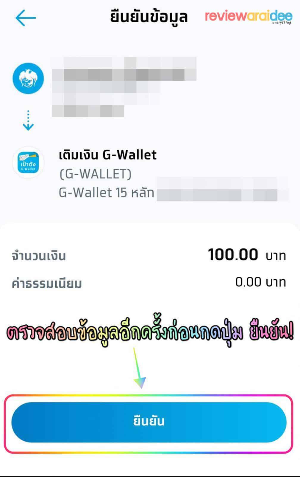 วิธีเติมเงินเป๋าตัง เติมเงิน g wallet ไม่ได้ทำไงดี ?