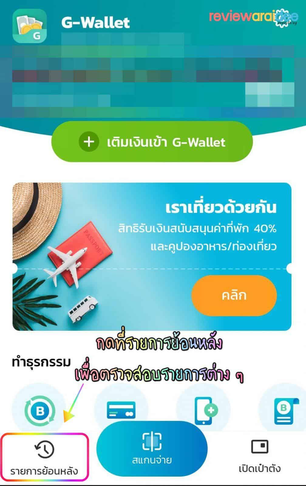 วิธีเติมเงินเป๋าตังเติมเงิน G-Wallet ไม่ได้ทำไงดี ?