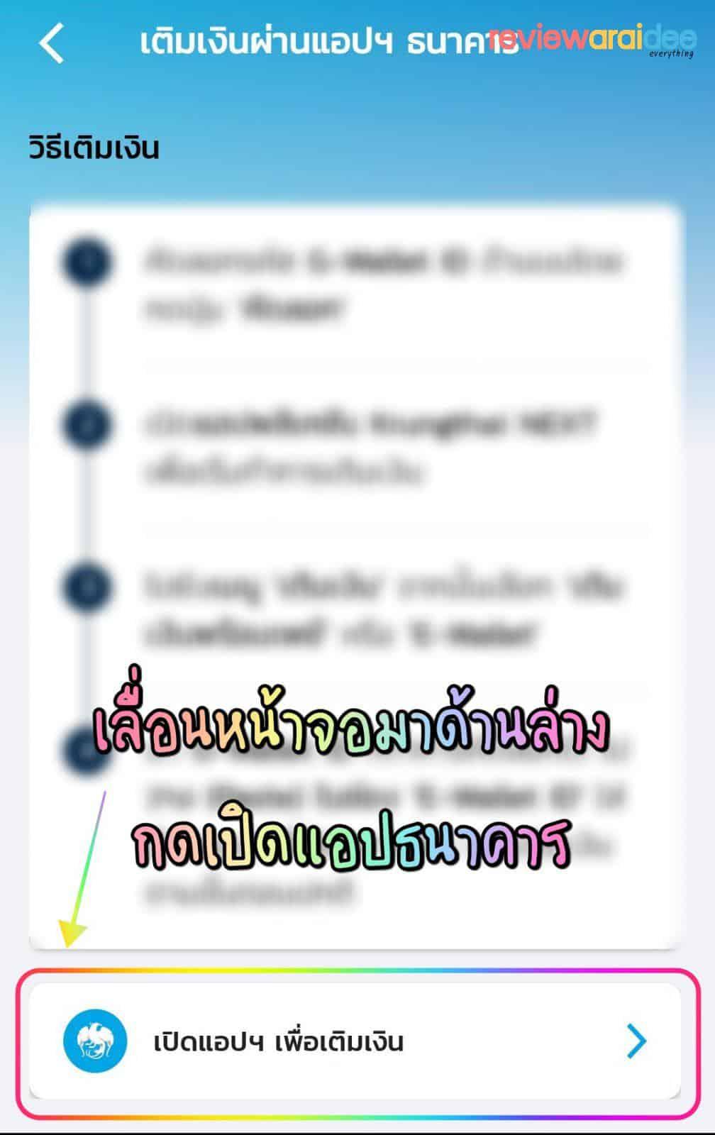 [แนะนำ] วิธีเติมเงินคนละครึ่งกรุงไทย (Krungthai NEXT) เข้าเป๋าตัง G-Wallet ทำอย่างไง ?