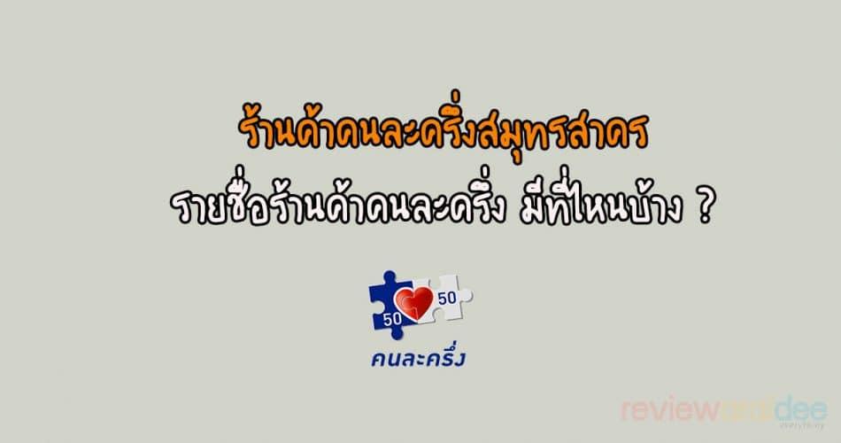 search merchant shop provinc samut sakhon 1