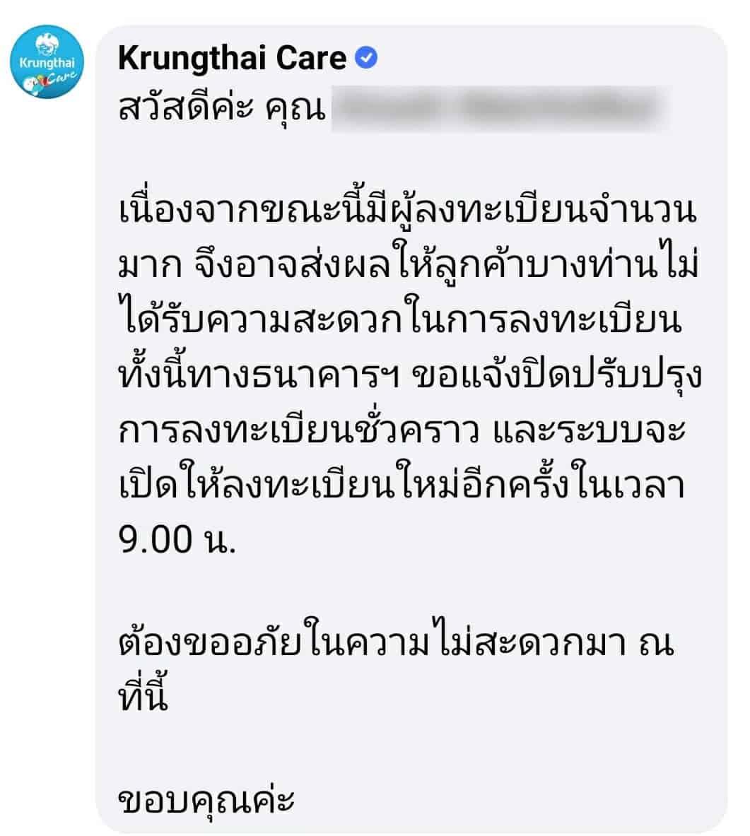 ธนาคารกรุงไทยปิดลงทะเบียนคนละครึ่งชั่วคราว เนื่องจากมีคนลงทะเบียนจำนวนมาก จะเปิดให้ลงทะเบียนอีกครั้งเวลา 09.00น.