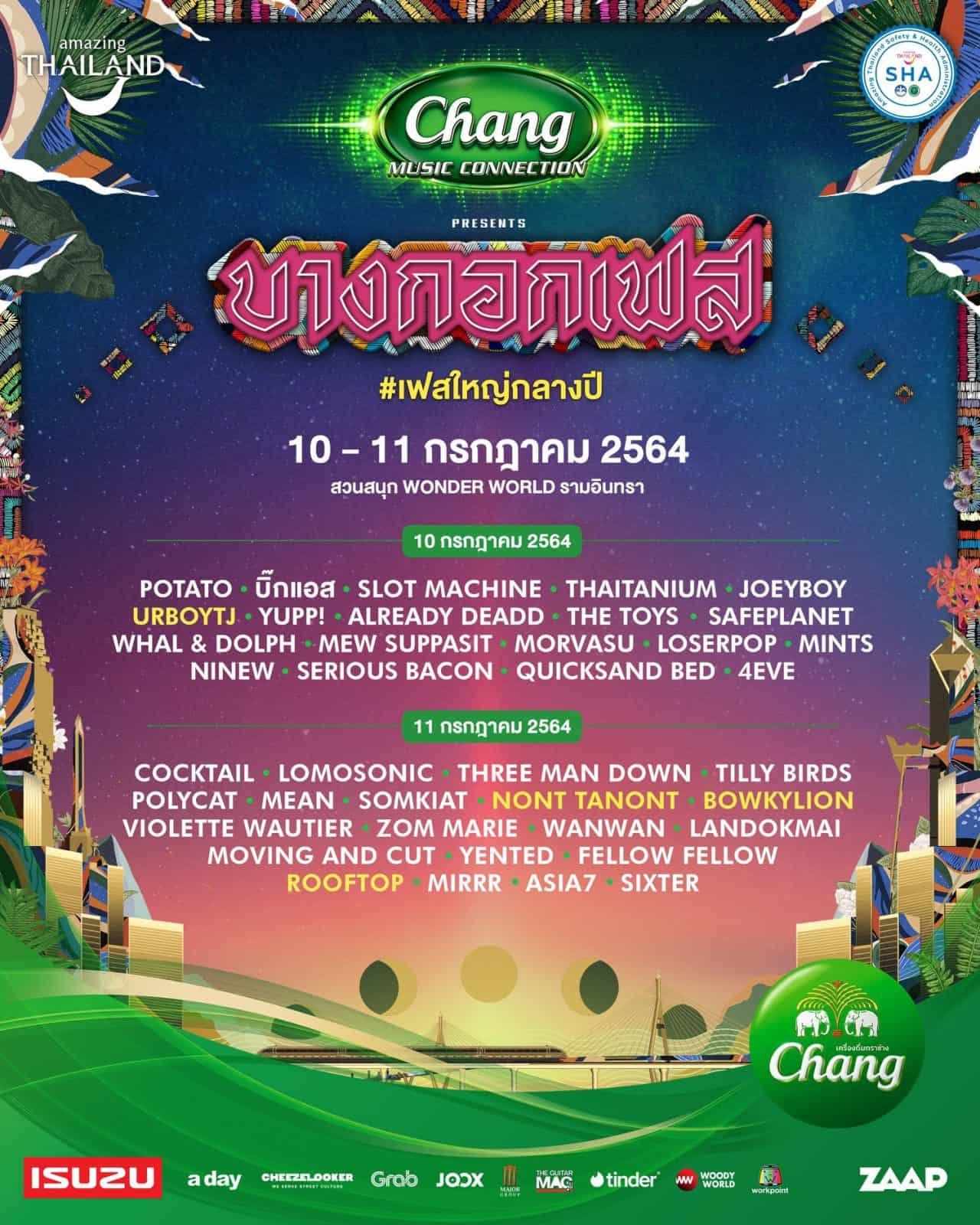 "Bangkok Fest เลื่อนงาน ""บางกอกเฟส"" ไปเป็นวันที่ 10 - 11 กรกฏาคม 2564"