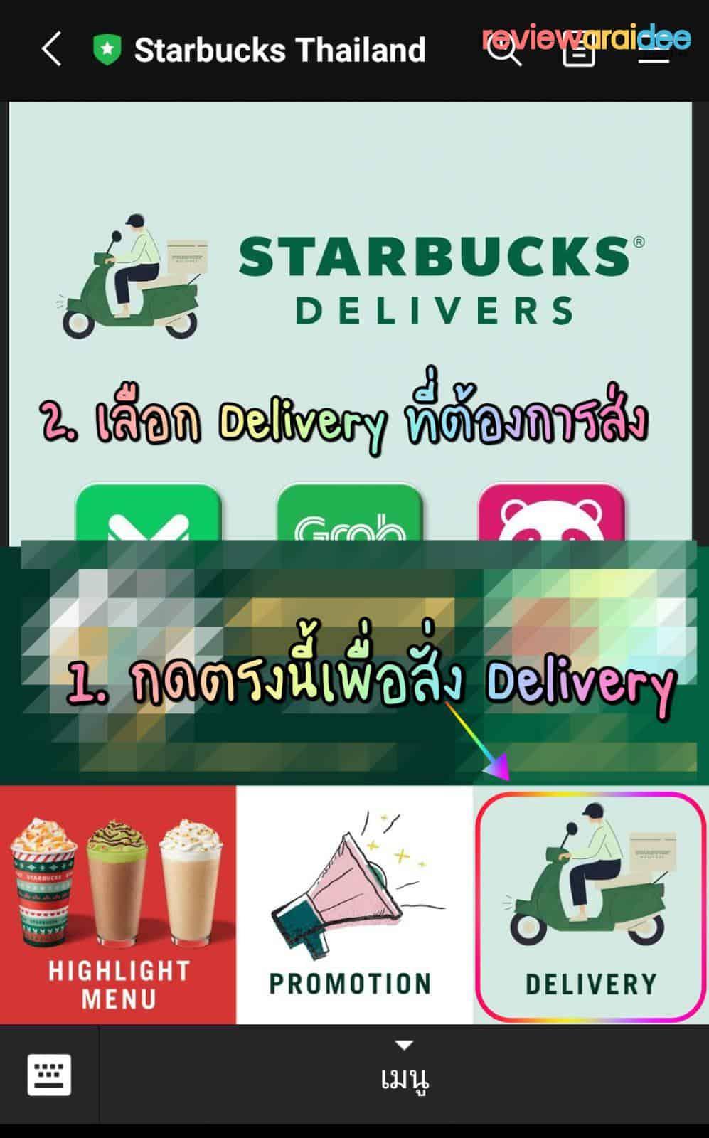 [code ส่วนลด starbuck] สั่งเครื่องดื่มและขนม ร้านสตาร์บัคส์ ผ่าน foodpanda ใน line สตาร์บัคส์