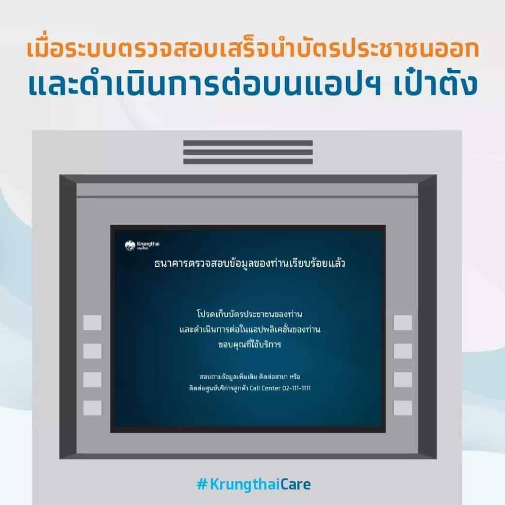 Paotang www xn 42caj4e6bk1f5b1j com firm identity krungthai 2