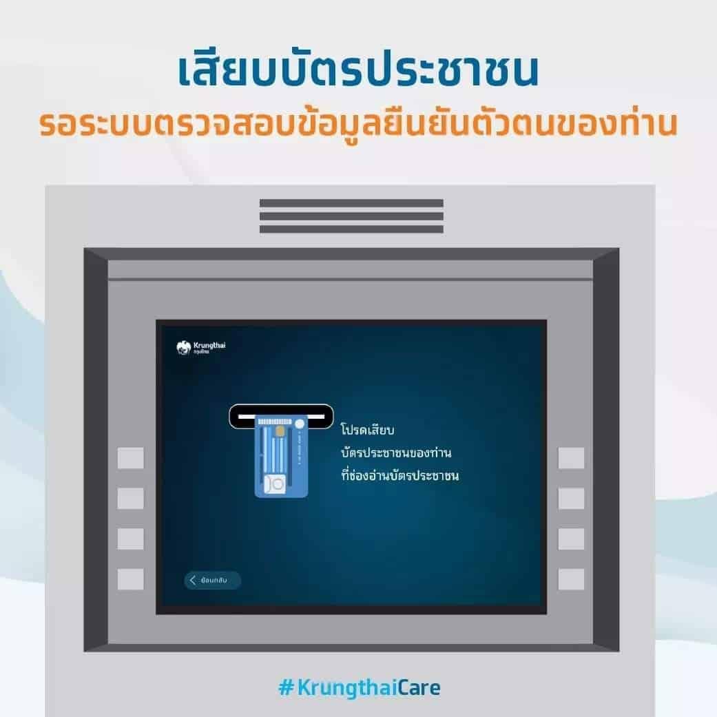Paotang www xn 42caj4e6bk1f5b1j com firm identity krungthai 3