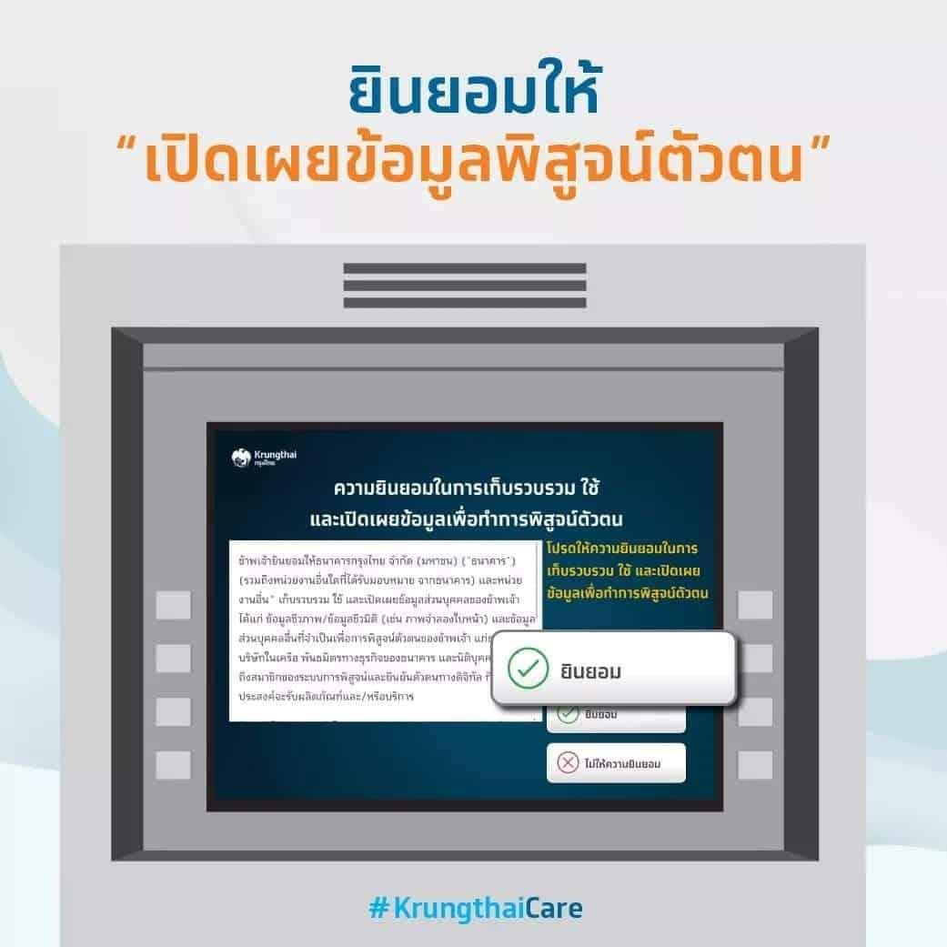 Paotang www xn 42caj4e6bk1f5b1j com firm identity krungthai 4