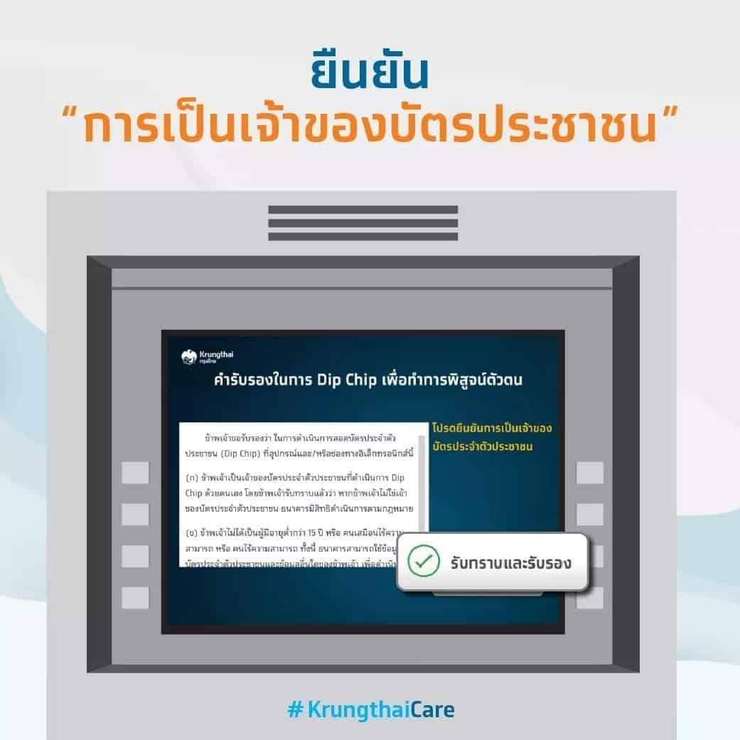 Paotang www xn 42caj4e6bk1f5b1j com firm identity krungthai 5