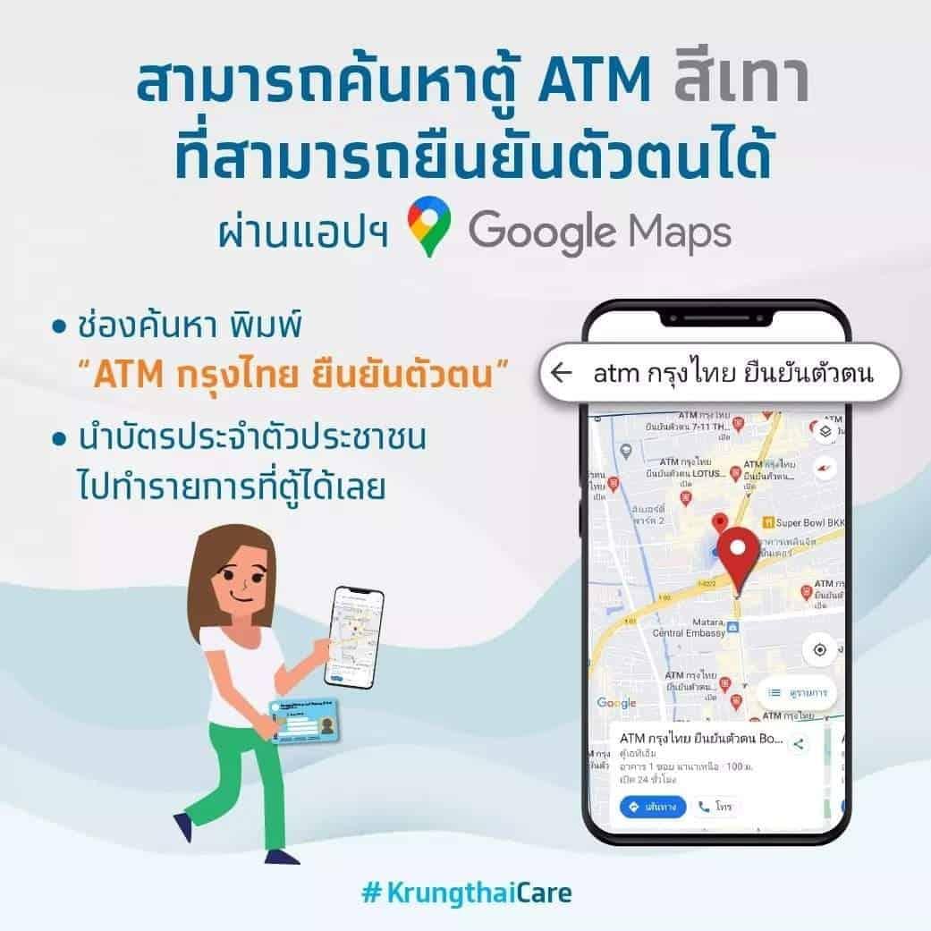 [แนะนำ] วิธีหาตู้ ATM กรุงไทย ยืนยันตัวตนโครงการคนละครึ่งด้วย Google map ยืนยันตัวตนกับแอปเป๋าตังไม่ผ่าน