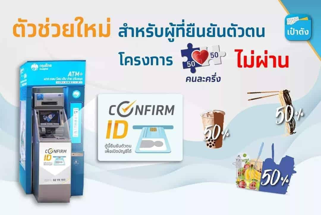 วิธียันตัวตนคนละครึ่งไม่ผ่าน ทำเองได้ที่ตู้ ATM ธนาคารกรุงไทยสีเทารุ่นใหม่ เท่านั้น