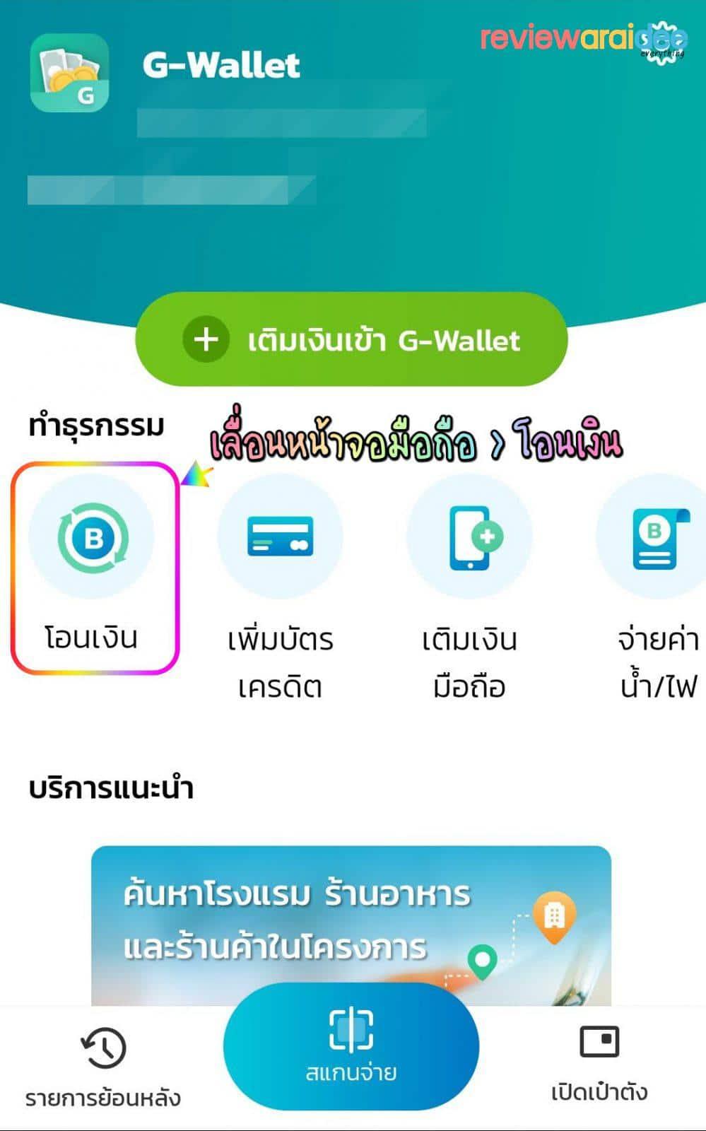 วิธีเอาเงินออกจากแอปเป๋าตัง g-wallet โอนเงินไปบัญชีธนาคารของเราหรือบัญชีคนอื่น เลิกใช้งาน g-wallet แล้ว