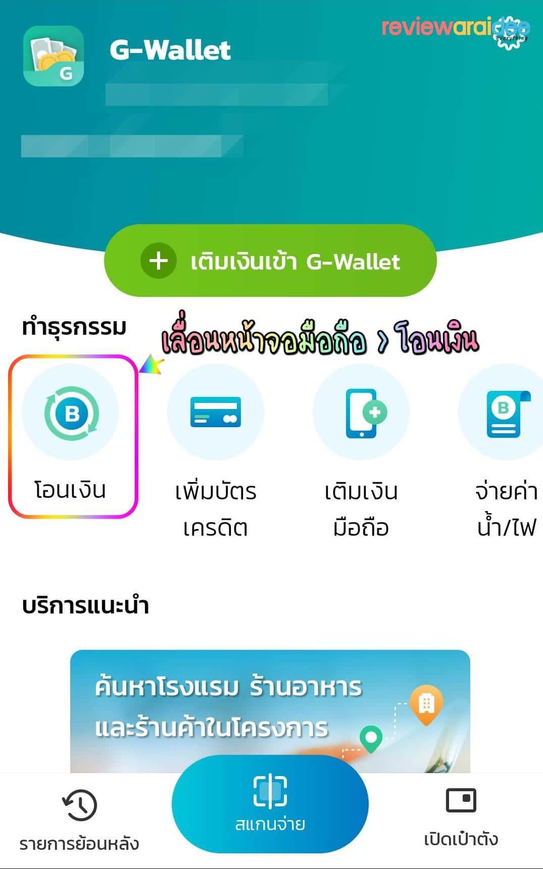วิธีโอนหรือถอนเงินกระเป๋า g-wallet เป๋าตัง ไปยังบัญชีธนาคารตัวเองหรือบัญชีคนอื่น เลิกใช้งาน g-wallet แล้ว