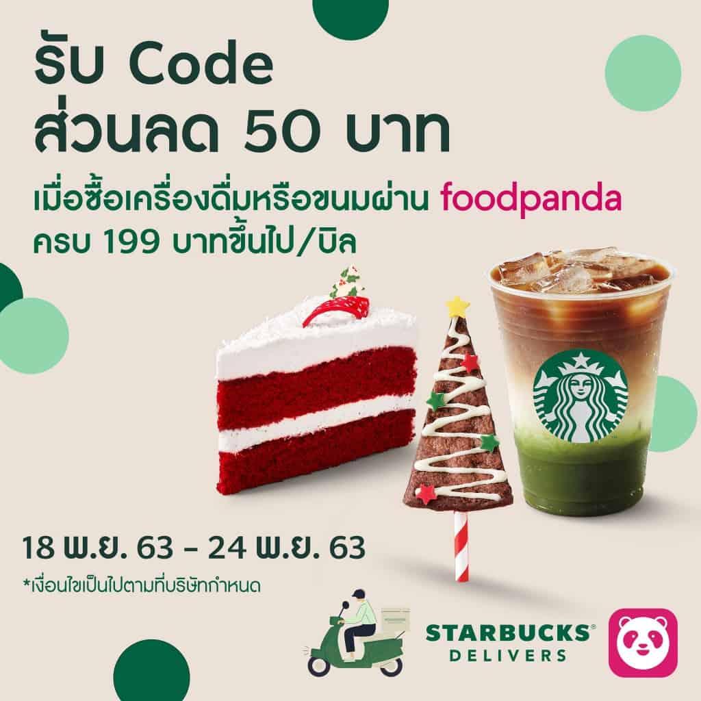 code ส่วนลด starbuck สั่งเครื่องดื่มและขนม ร้านสตาร์บัคส์ ผ่าน foodpanda ซื้อเครื่องดื่มและขนมครบ 199 บาทขึ้นไป / บิล ยังได้รับ Code ส่วนลด 50 บาทอีกด้วยรับความพิเศษแบบนี้ได้ตั้งแต่ 18 - 24 พ.ย. 63