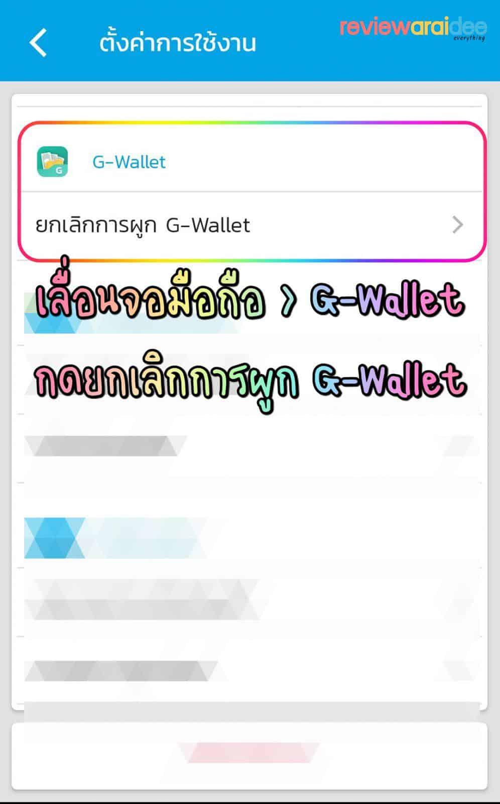 ขั้นตอนยกเลิก g-wallet ยกเลิกการผูก g-wallet ทำไงบ้าง ?