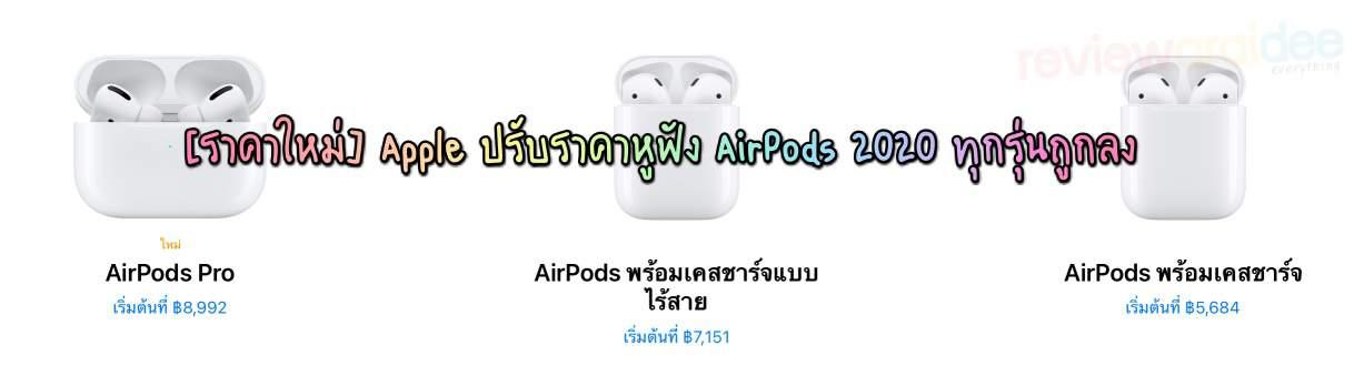 [ราคาใหม่] Apple ปรับราคาหูฟัง AirPods 2020 ทุกรุ่นถูกลง มีผลตั้งแต่เดือนพฤศจิกายน 2563