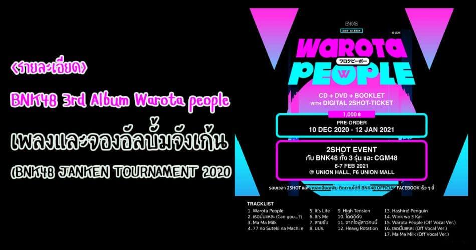 [รายละเอียด Pre-Order Warota people] เพลงและสั่งจองอัลบั้มจังเก้น BNK483rdAlbum