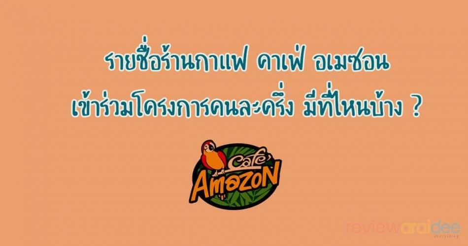 รายชื่อร้านกาแฟ Cafe Amazon คาเฟ่ อเมซอนเข้าร่วมโครงการคนละครึ่ง มีที่ไหนบ้าง ? สาขาไหนบ้าง ?