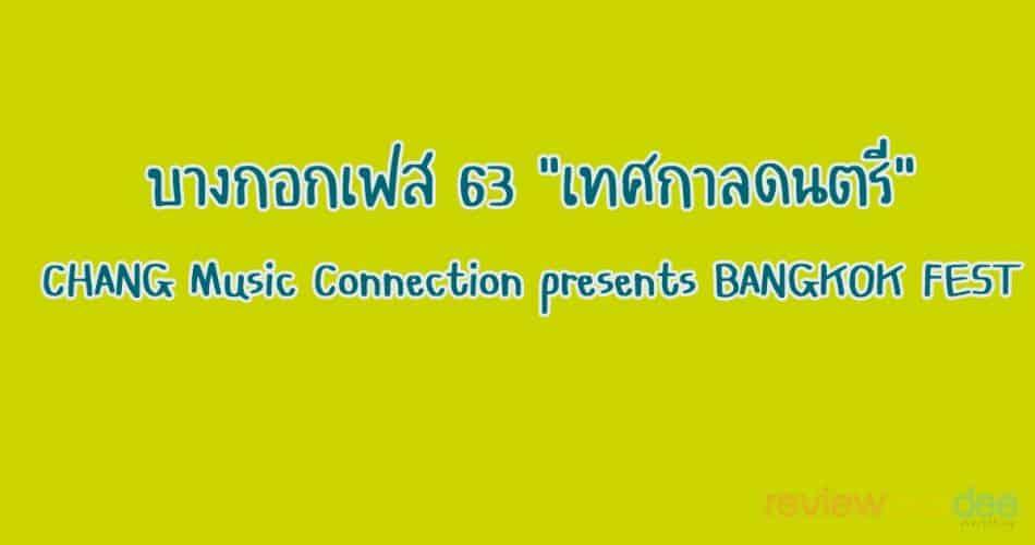 [รายละเอียด] บางกอกเฟส - Bangkokfest Chang Music Connection 10 - 11 กรกฏาคม 2564