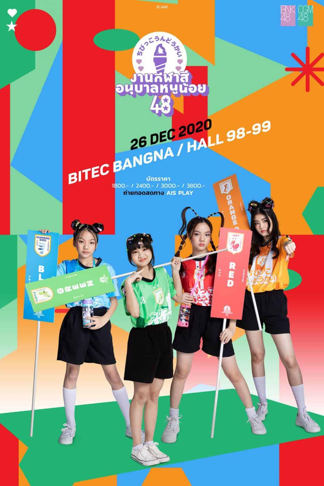 วิธีซื้อและจองบัตรงานกีฬาสีอนุบาลหนูน้อย48 BNK48 และ CGM48 ทาง www.eventpop.me