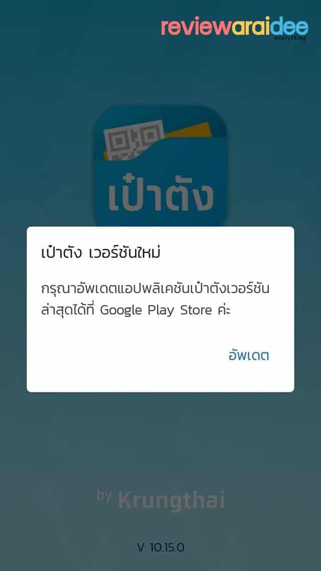 ปัญหาแอปเป๋าตัง g-wallet เหลือเงินในกระเป๋า 0 บาท ? (คนละครึ่งเงิน)  กรุณาอัพเดตแอปพลิเคชันเป๋าตังเวอร์ชันล่าสุดได้ที่ Google Play Store ค่ะ