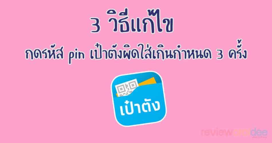 [3 วิธีแก้ไข] กดรหัส pin เป๋าตังผิดใส่เกินกำหนด 3 ครั้งหรือลืมรหัส pin เป๋าตัง ที่ไม่ต้องไปธนาคารก็ได้