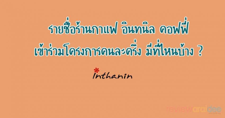 รายชื่อร้านกาแฟ Inthanin Coffee อินทนิล คนละครึ่งที่เข้าร่วมโครงการคนละครึ่ง มีที่ไหนบ้าง ? สาขาไหนบ้าง ?