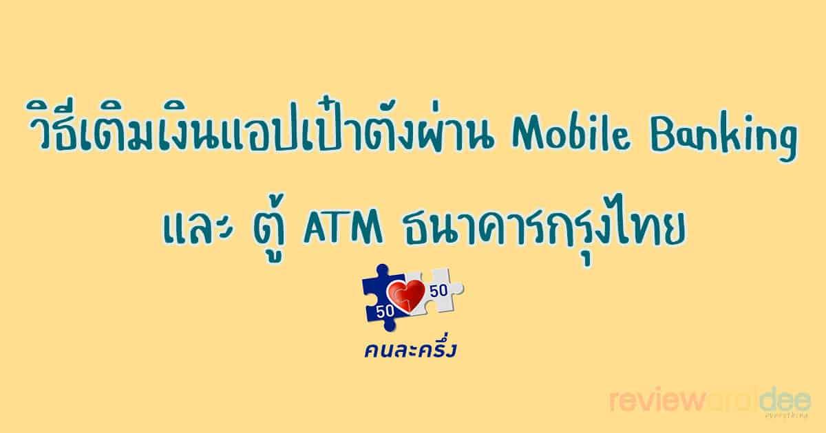 วิธีเติมเงินแอปเป๋าตังผ่าน Mobile Banking และ ตู้ ATM ธนาคารกรุงไทย