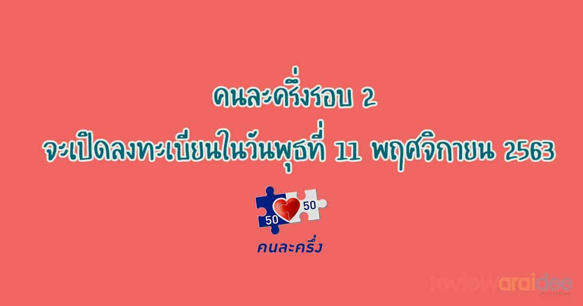 reg www xn 42caj4e6bk1f5b1j com round 2