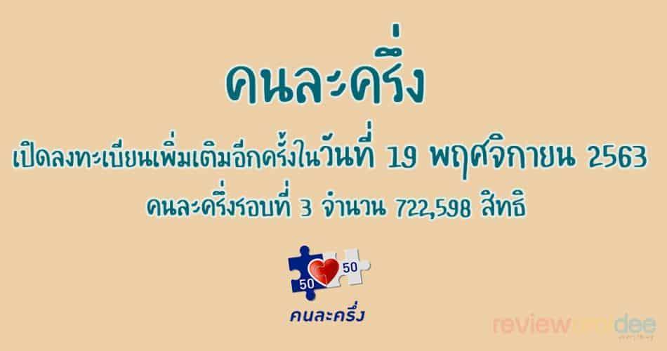 คนละครึ่ง เปิดลงทะเบียนเพิ่มเติมอีกครั้งในวันที่ 19 พฤศจิกายน 2563 คนละครึ่งรอบ 3 จำนวน 722,598 สิทธิ