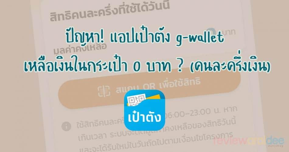 [ปัญหา] แอปเป๋าตัง g-wallet เหลือเงินในกระเป๋า 0 บาท ? (คนละครึ่งเงิน)
