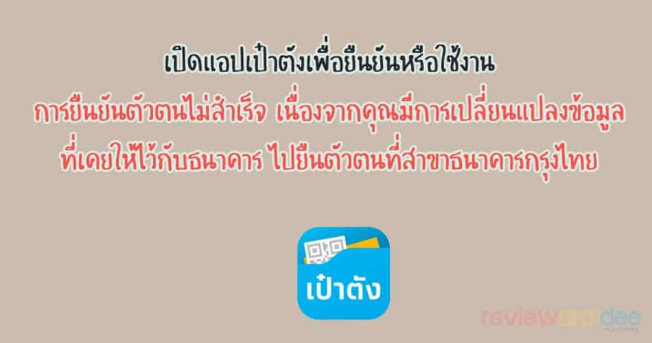 #สรุปให้ การยืนยันตัวตนไม่สําเร็จ เนื่องจากคุณมีการเปลี่ยนแปลงข้อมูลที่เคยให้ไว้กับธนาคาร ไปยืนตัวตนที่สาขาธนาคารกรุงไทย