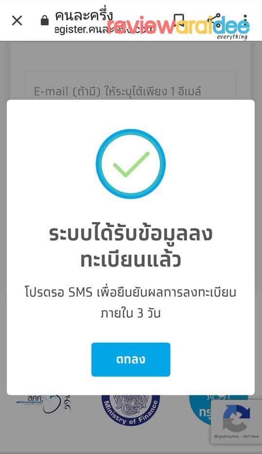 คนละครึ่ง ระบบได้รับข้อมูลลงทะเบียนแล้ว โปรดรอ sms เพื่อยืนยันผลการลงทะเบียนภายใน 3 วัน ต้องทำอะไรบ้าง ?