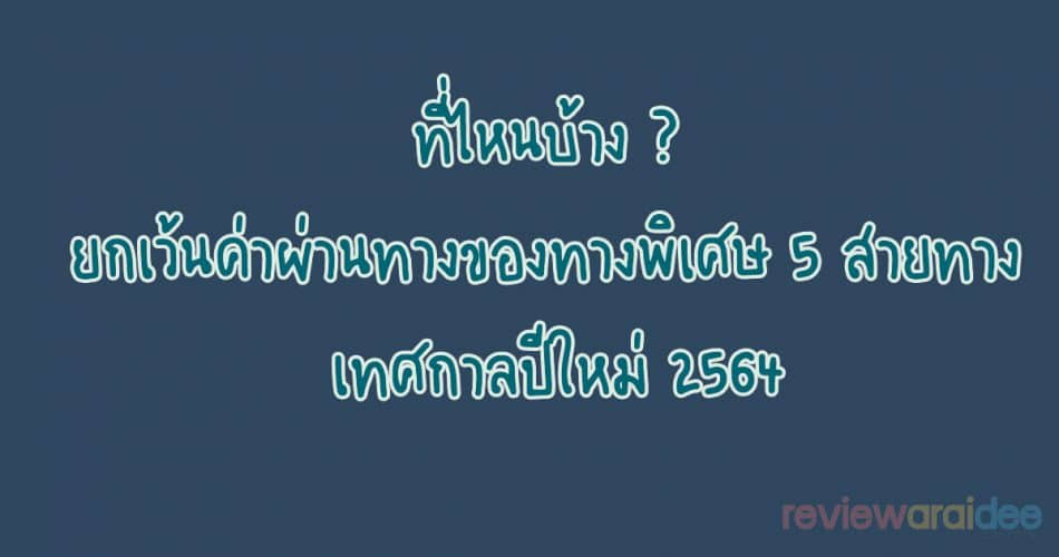 ที่ไหนบ้าง ? ยกเว้นค่าผ่านทางของทางพิเศษ 5 สายทาง เทศกาลปีใหม่ 2564