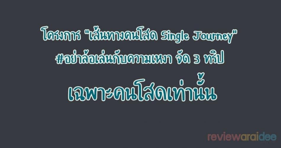 """การท่องเที่ยวแห่งประเทศไทย (ททท.) เปิดตัวโครงการ """"เส้นทางคนโสด Single Journey"""" #อย่าล้อเล่นกับความเหงา จัด 3 ทริป เฉพาะคนโสดเท่านั้น"""