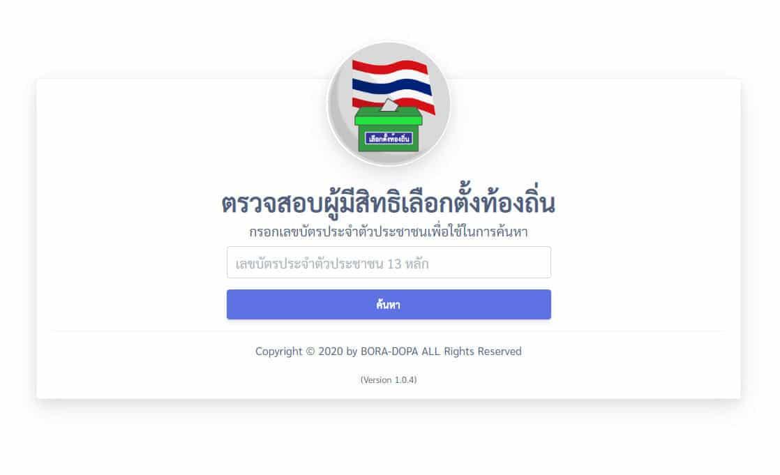 ตรวจสอบสิทธิ์เลือกตั้งท้องถิ่น ผ่านออนไลน์ ด้วยเลขบัตรประชาชน 13 หลัก เลือกตั้งในวันอาทิตย์ที่ 20 ธันวาคม 2563 ตั้งแต่เวลา 08.00-17.00 น. โดยไม่มีการเลือกตั้งล่วงหน้า หรือ การเลือกตั้งนอกเขตแต่อย่างใด ผู้มีสิทธิ์เลือกตั้งจะต้องเดินทางกลับไปเลือกตั้งตามภูมิลำเนาที่ปรากฎอยู่ในทะเบียนบ้าน