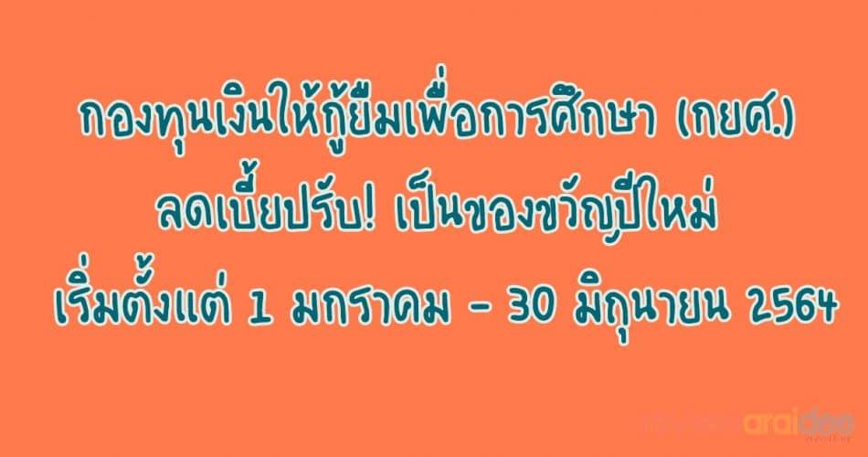 กองทุนเงินให้กู้ยืมเพื่อการศึกษา (กยศ.) ลดเบี้ยปรับ เริ่มตั้งแต่ 1 มกราคม - 30 มิถุนายน 2564
