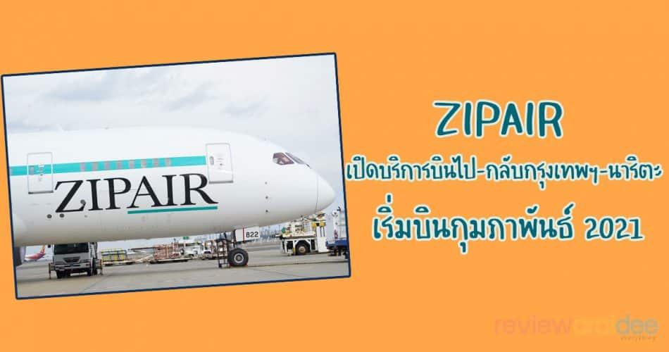 ZIPAIR เปิดบริการบินไป-กลับกรุงเทพฯ-นาริตะ เริ่มกุมภาพันธ์ 2021