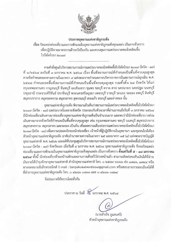 แฟนเพจอุทยานแห่งชาติภูกระดึง (Phu Kradueng National Park) ประกาศปิดอุทยานชั่วคราว ตั้งแต่วันที่ 5 - 18 มกราคม 2564 ทั้งหมด 14 วัน