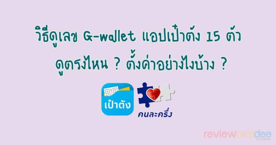 #สรุปให้ วิธีดูเลข g wallet แอปเป๋าตัง 15 ตัว ดูตรงไหน ? ตั้งค่าอย่างไงบ้าง ?