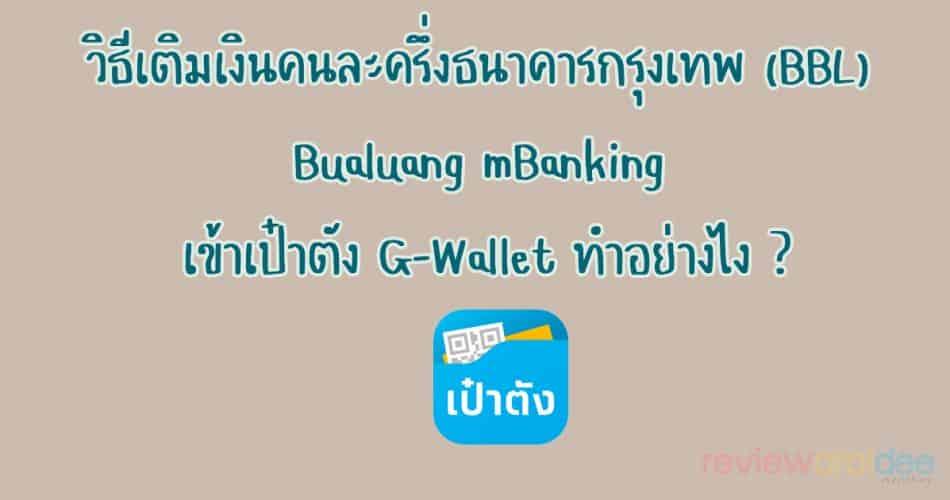 [แนะนำ] วิธีเติมเงินคนละครึ่งกรุงเทพ (BBL) Bualuang mBanking เข้าเป๋าตัง G-Wallet ทำอย่างไง ?