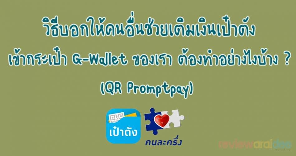 [แนะนำ] วิธีบอกให้คนอื่นช่วยเติมเงินเป๋าตัง เข้ากระเป๋า G-Wallet ของเรา ต้องทำอย่างไงบ้าง ?