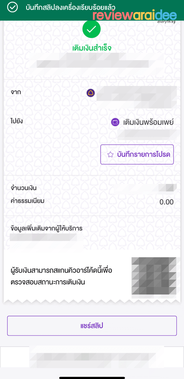 [แนะนำ] วิธีเติมเงินคนละครึ่งไทยพาณิชย์ (SCB) เข้ากระเป๋าเป๋าตัง   G-Wallet ทำอย่างไง ?