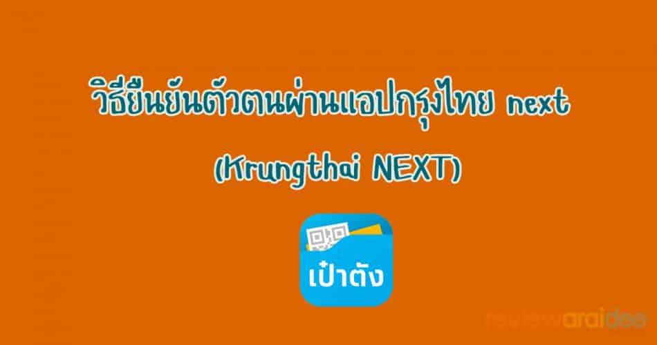 วิธียืนยันตัวตนกรุงไทย next แอปเป๋าตัง