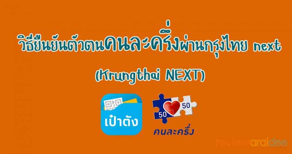 วิธียืนยันตัวตนคนละครึ่งผ่านกรุงไทย next (Krungthai NEXT)